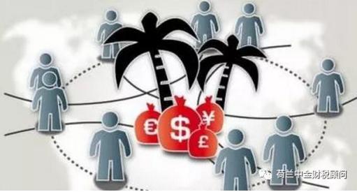 荷兰真的是避税天堂吗?