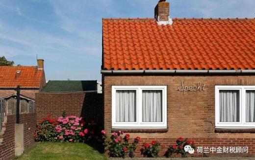 在荷兰买房,这些都了解了吗?